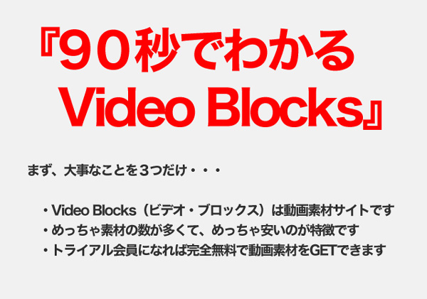 videoblocks-top01