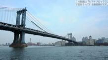【著作権フリーの動画素材】 NYのブルックリン橋
